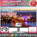 LG LED IPS 컴퓨터모니터 22MK600MW 54Cm (상품권행사)