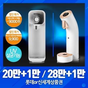 정수기렌탈 웰스미니 월9900원 6개월무료 /더원 33만