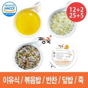 바른이유식(12+2/25+5) /반찬 덮밥 볶음밥