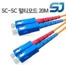 국산 광 점퍼코드 SC-SC MM 멀티모드 20M