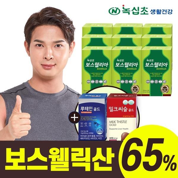 보스웰리아 30정 9박스+루테인+밀크씨슬/더블증정