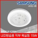 LED욕실등 방습등 화장실 조명 등기구 직부 15W 삼성칩