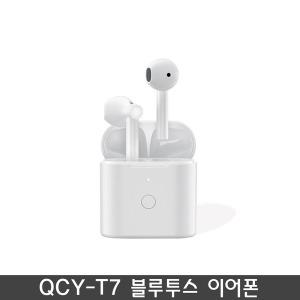 QCY T7 블루투스 5.0 무선 이어폰 Type-C 화이트