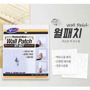 브이텍 VT-027 월패치 석고보드 벽 보수 구멍 메꾸기