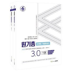 원형법 기출총정리 3.0 세트(2020)(전2권)