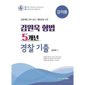 김원욱 형법 5개년 경찰 기출(강의용)