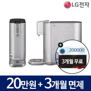 LG 업다운 냉온정수기 렌탈 WD501AS 20만+3개월 무료