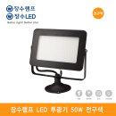 명품브랜드 장수램프 LED 투광기 50W 블랙(전구색)