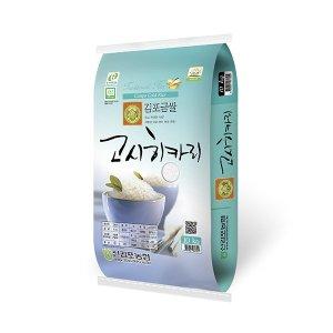 (롯데상사)  20년산 김포금쌀 고시히카리쌀 10kg/무료배송