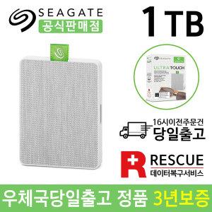 Ultra Touch 외장SSD+RESCUE 1TB +화이트+데이터복구