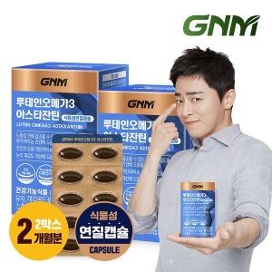 루테인오메가3 아스타잔틴 2박스/총 2개월분