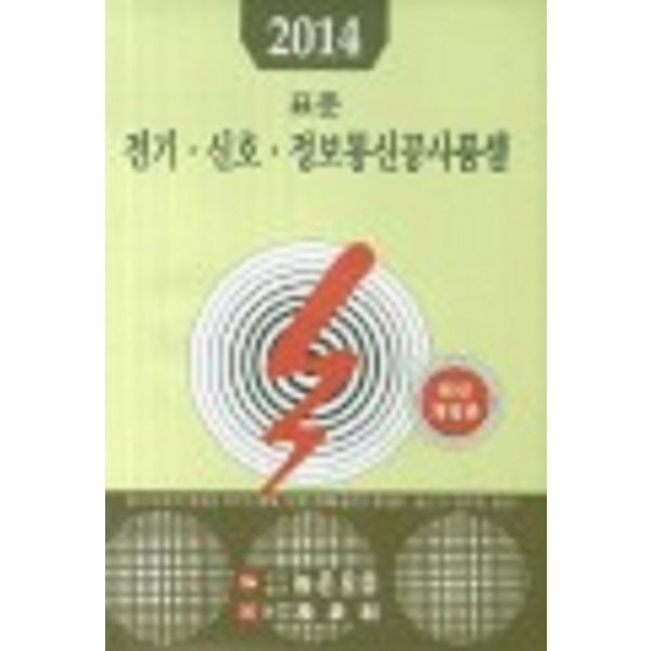 2014 표준 전기 신호 정보통신공사품셈