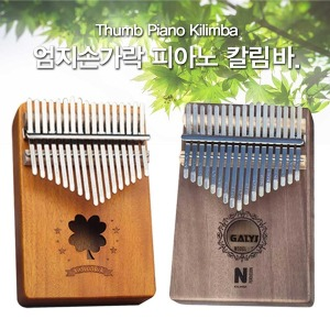 17음계 이시영 칼림바 엄지 손가락 마호가니 민속악기