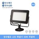 명품브랜드 장수램프 LED 투광기 50W 블랙(주광색)