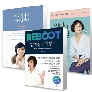 21세기북스 김미경의 리부트 이 한마디가 나를 살렸다 엄마의 자존감 공부 김미경 책