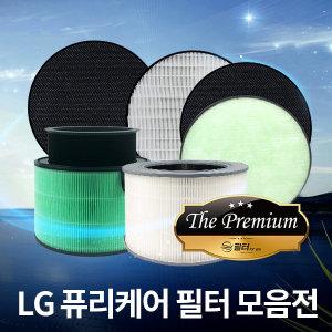LG 공기청정기 필터 모음 퓨리케어 300 320 360 호환