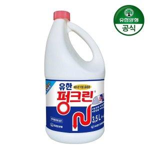 유한 펑크린 총3.9L (3.5L + 400ml)