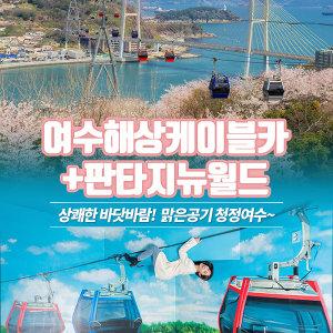여수해상케이블카 단품/판타지월드/여수케이블(~11월)