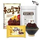 흑임자 빙수세트 (우리통팥+흑임자고물+빙수떡)