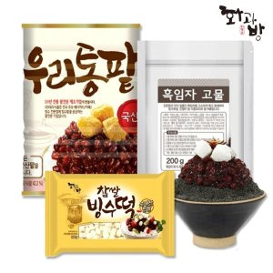 흑임자 빙수세트 (우리통팥+흑임자고물+빙수떡)/행사중