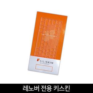 카라스 레노버 전용 키스킨 (제품과 동봉 발송)