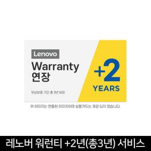 Lenovo 노트북 워런티 연장 +2년 (총 3년)