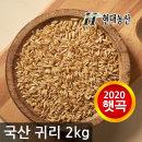 국산 귀리2kg /쿠폰가 6800원