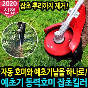 뉴 잡초킬러 호미 예초기날 예초기 안전판 잡초제거기