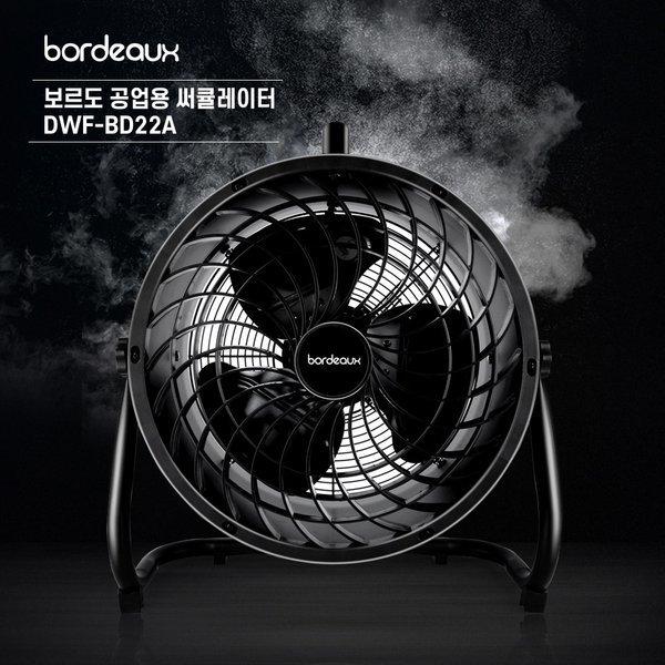 보르도 공업용 에어 써큘레이터 DWF-BD22A 대형 업소용