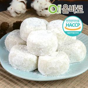 바로푸드 올바로 수제 찹쌀떡 모찌 떡 1box(100gX10개)