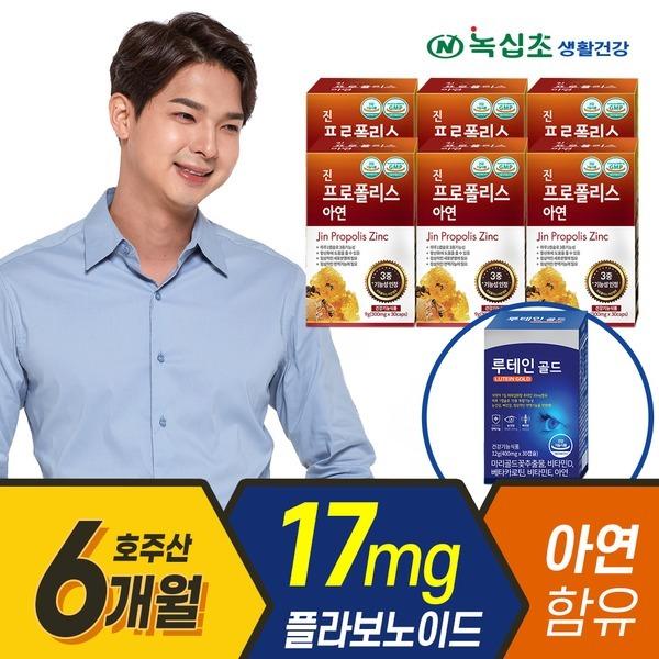 진 프로폴리스 아연 30캡슐x6 +루테인30정/한정특가