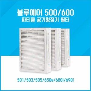 500/600 파티클 650e 680i 690i 전용 공기청정기필터