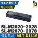 MLT-D111S SL-M2027 M2077F M2029 M2024 M2078F 토너