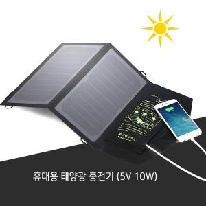 휴대용 태양광 충전기 5V10W 캠핑낚시 등산트래킹소품