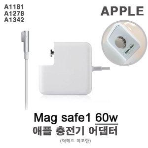 Apple 노트북어댑터  MagSafe1 60W A1344 A1181 A1278