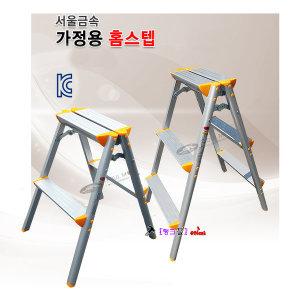 서울 2단 알루미늄사다리 SU-H2 접이식사다리 작업대