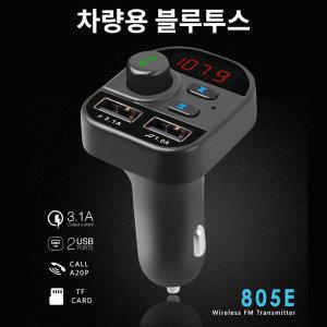 차량용 블루투스 / 보조배터리 기능/ 핸즈프리 통화