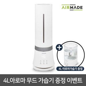 에어메이드 9L 복합식 가습기 AMH-9000 4L 사은품증정