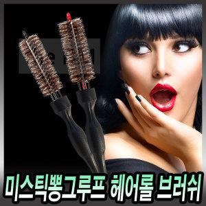 미스틱 뽕 그루프 헤어롤 머리볼륨 천연모 헤어브러쉬