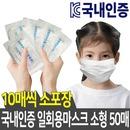 어린이 아동 유아 소형 일회용 마스크 50매 국내인증