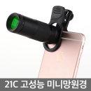 휴대용 고성능 미니망원경 /스마트폰망원렌즈/단망경