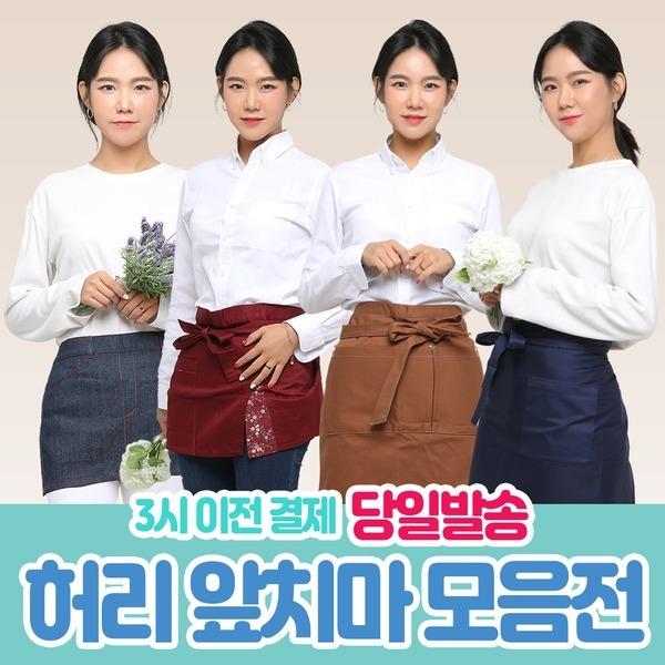 주방/바리스타/조리/서빙 허리앞치마 모음전