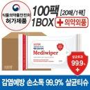 메디와이퍼 손소독티슈 20매 100팩(1박스) 99.9% 살균