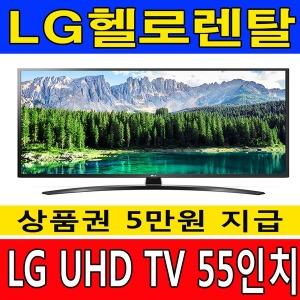 LG헬로비전 헬로렌탈 LG 울트라 UHD TV 55인치
