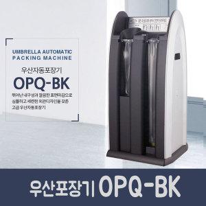 옴니팩 (우산자동포장기 OPQ-BK + 비닐 500매) 업소용