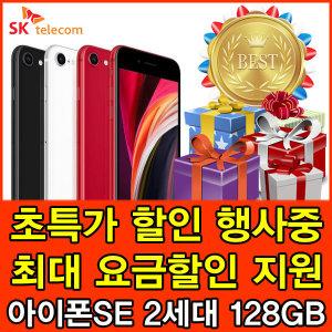 할인상품/SKT번이/아이폰SE2 128G/SE 2세대/T플랜요금