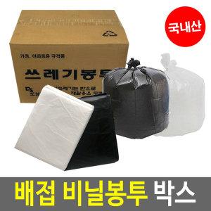 쓰레기봉투 배접 비닐봉투 박스 특대/대/중/소