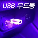 자동차 RGB USB 무드등 차량용 풋등 실내등 LED조명