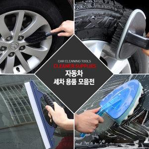 자동차 셀프세차 용품 틈새 타이어 휠 브러쉬 스펀지