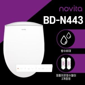방수비데 BD-N443 자가설치/사은품증정